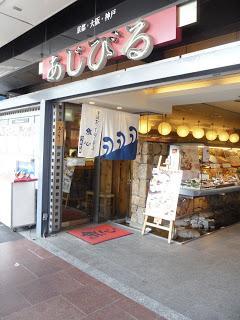 Uoshin, Kawaramachi