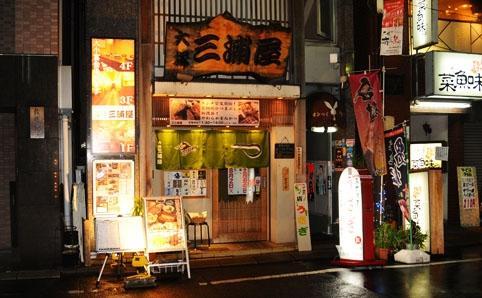 Otsukamiuraya