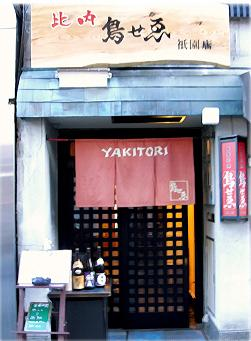 Yakitori tavern Don