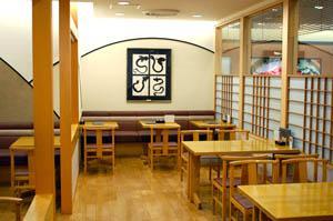 Yabaton Sakae Matsuzakaya