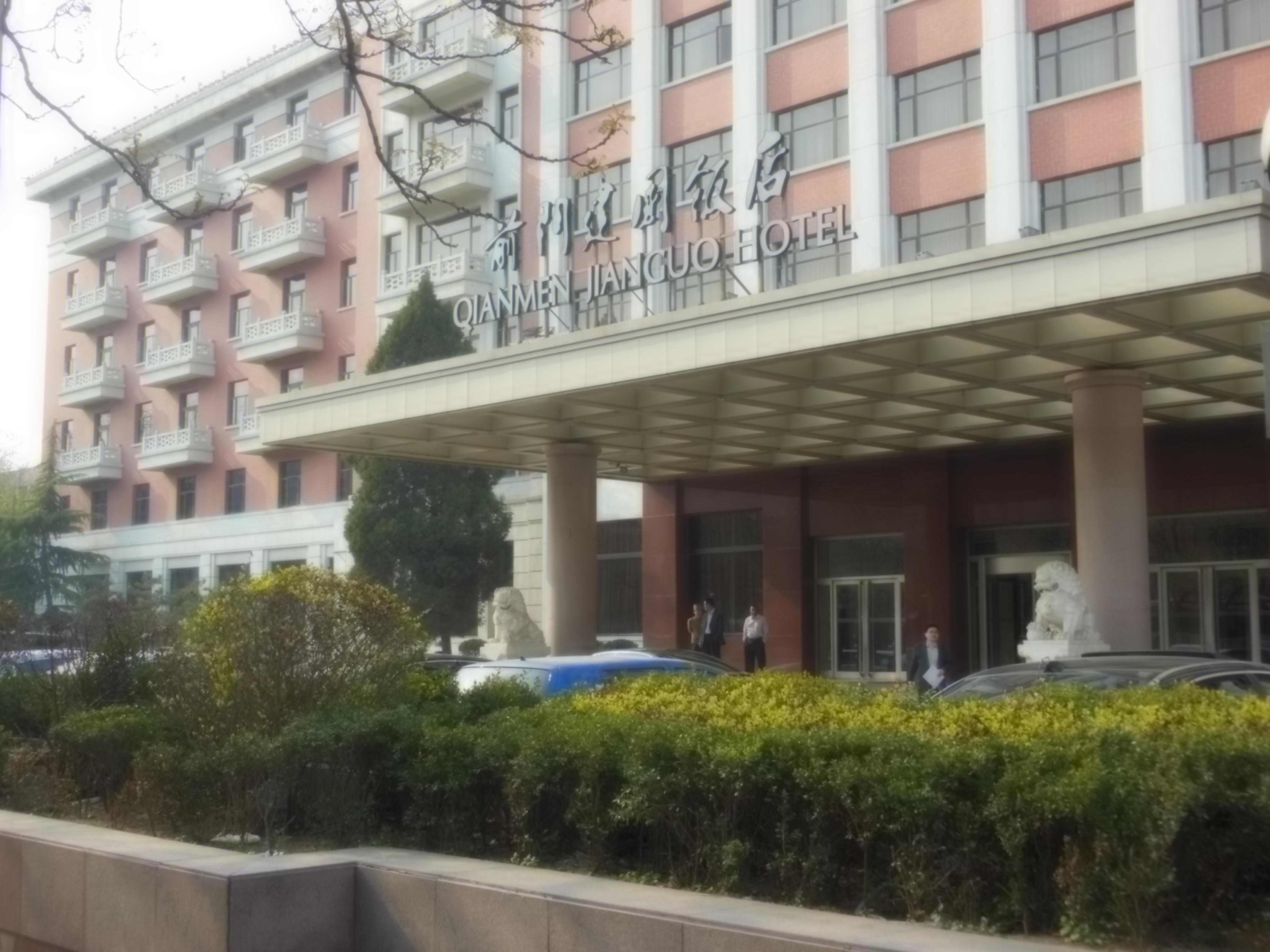 Qianmen Hotel