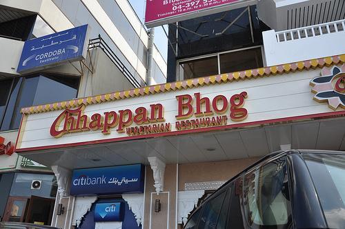 Chappan Bhog