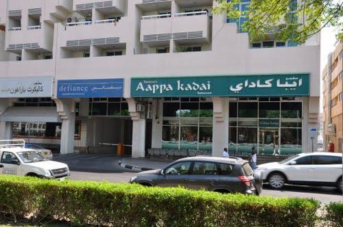 Aappa Kadai