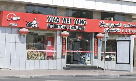 Xiao Wei Yang International Restaurant