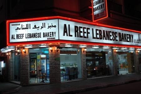 Al Reef Lebanese Restaurant & Grills