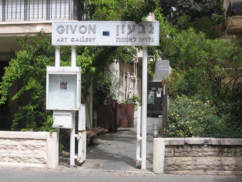 Givon Art Gallery