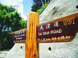 Tai Tam Valley