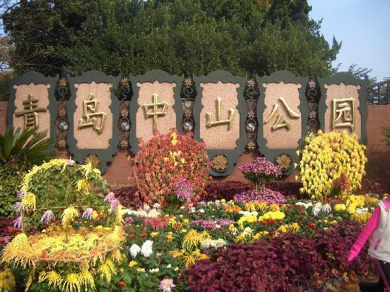Qingdao Haibin Sculpture Park