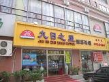 Yuanding Business Hotel(Jiefang South Road)