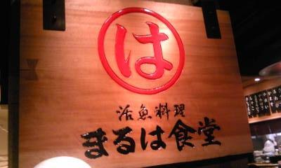Maruha Shokudo Chikamachi Lounge Branch