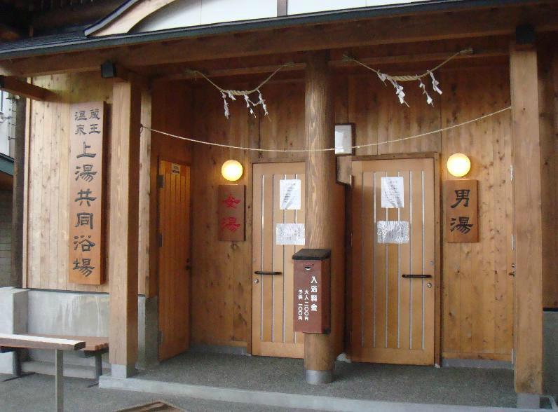 Yamagataya Ryokan