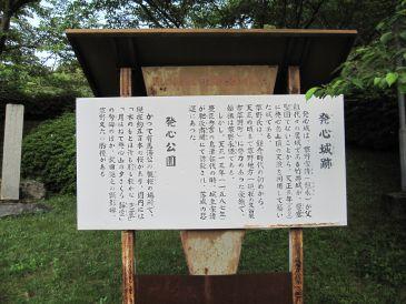 Hosshinjo Castle Ruins