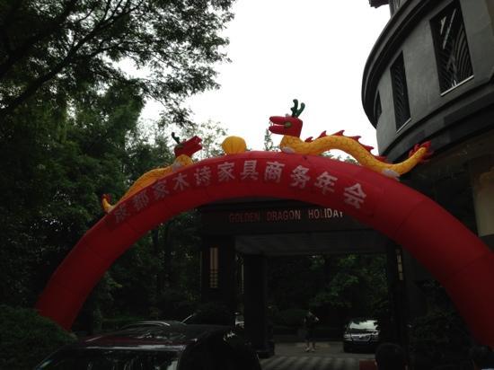 金龙假日酒店