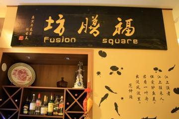 Fusion Sqaure Ravintola
