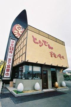 Toriden Katsuragojoten