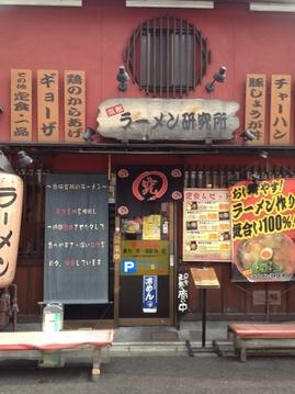 Kyotoramenkenkyusho
