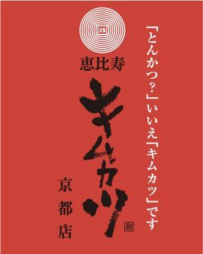 Kimukatsu Kyoto