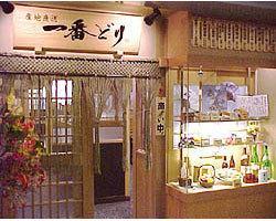 一番どり 新宿パークタワー店