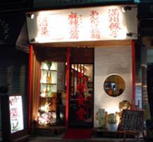 Tairikushokudo