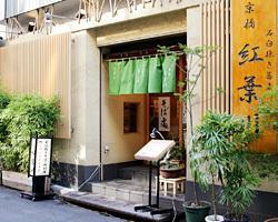 Kyobashimomijigawa