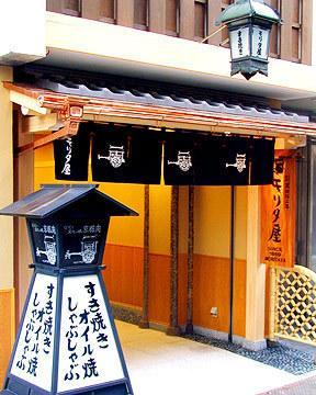 Moritaya Shijo Inokuma Honten