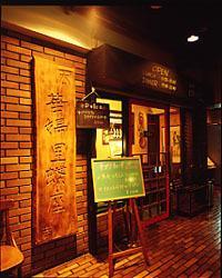Capricciosa Shibuya Honten