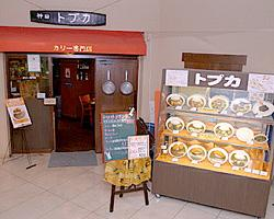 Topca Ikebukuro Sunshine City