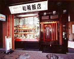 Chinese Restaurant Wafuku Hanten