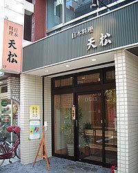 Nihonryoritenmatsu