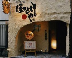 Shunsenmi Hottokeya Muromachiten