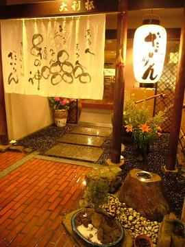 Kyoto FusionCuisine Dairin