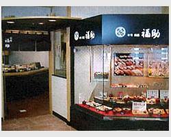 Sushi Ginza Fukusuke