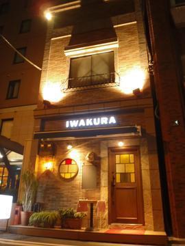 Iwakura Kanda Italian Dining
