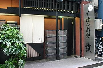 Maki Shimbashi ten