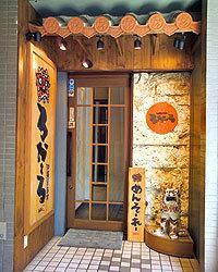 Okinawa Dining Rokaru