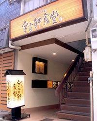Uchukenshokudo