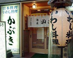 Kabukihonten