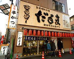 元组串炸 Daruma(通天阁店)
