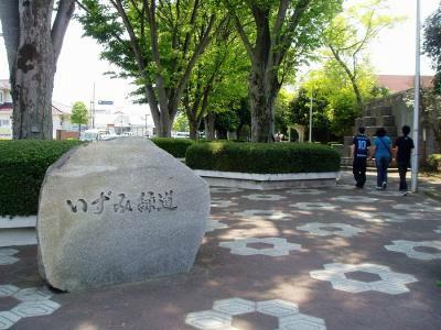 Izumi Pedestrian Path