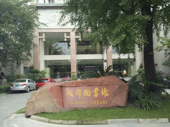 Chengdu Library
