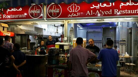 Al-A'yed Restaurant