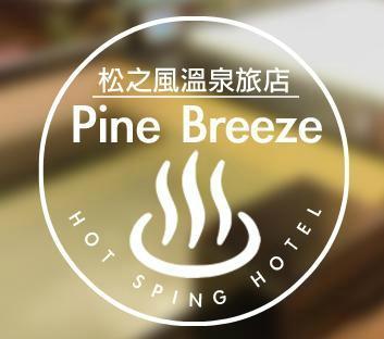 Pine Breeze Hot Spring Hotel
