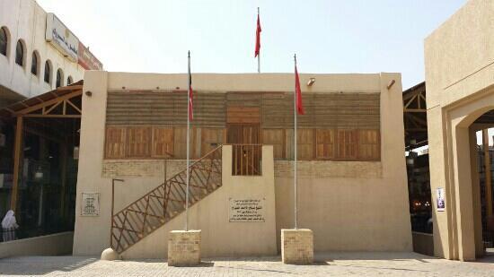 Sheikh Mubarak Kiosk