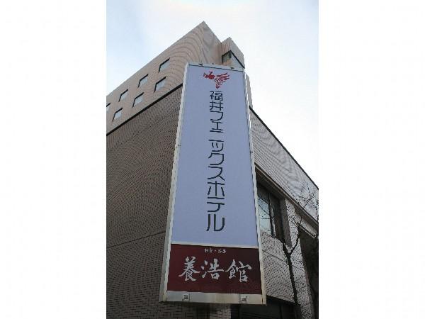 Fukui Phoenix Hotel