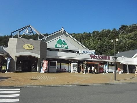 Michi-no-Eki Yamabikodan