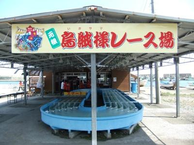 Katsuika Stockpile Center