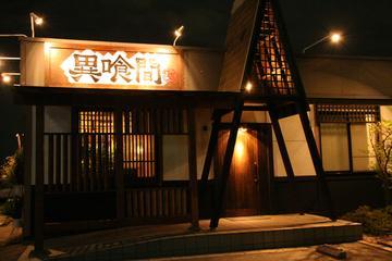Charcoal Grill Dining Ikuukan Ryuo
