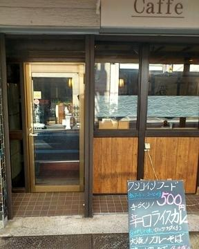 Cafe Furusato