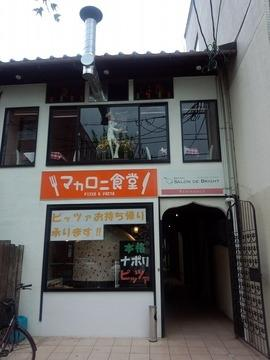 Macaroni Restaurant