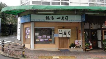 Atami Ichi-zushi